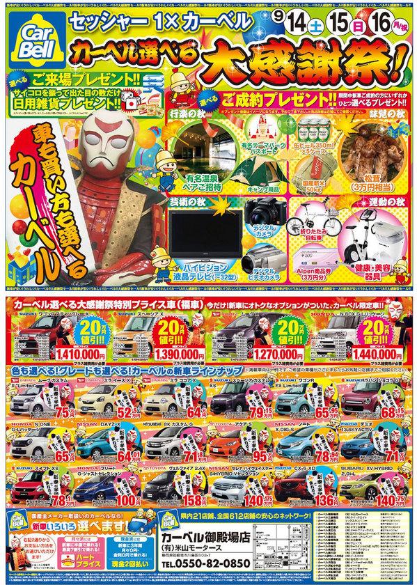 yonemo14-16.jpg