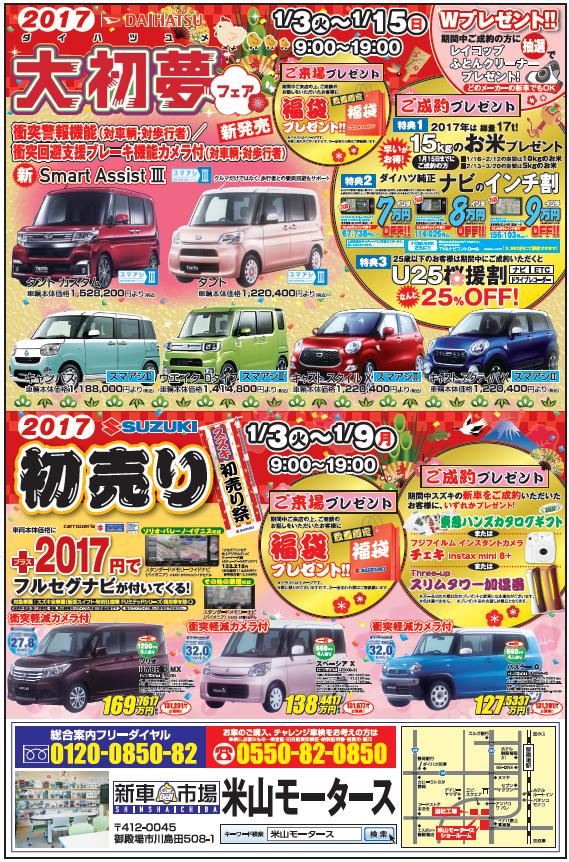 2017年大初夢(ダイハツユメ)フェア&初売り!!