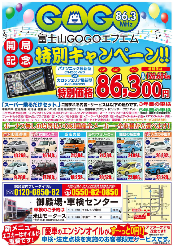 yonemo2014.05.09.png