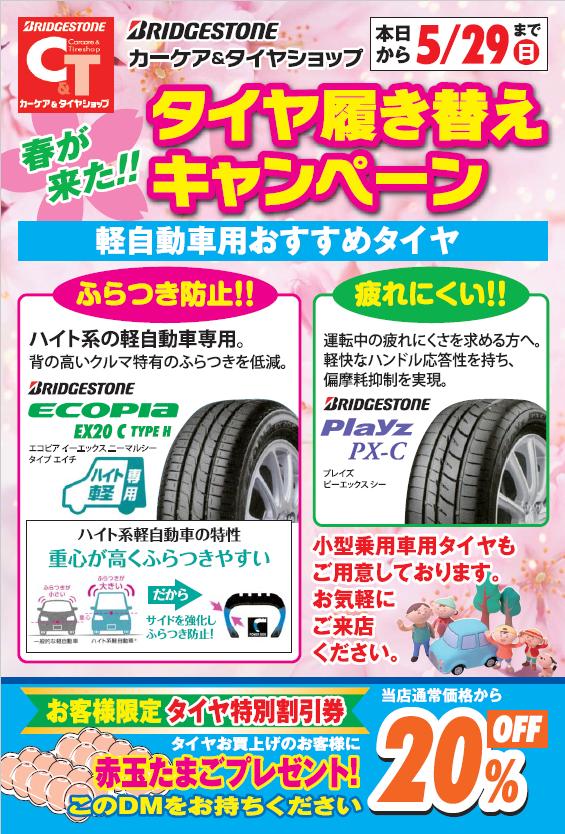 タイヤ履き替えキャンペーン!