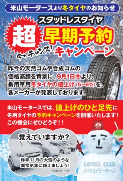 超早期予約キャンペーン 冬タイヤ(スタッドレスタイヤ)のお知らせ!