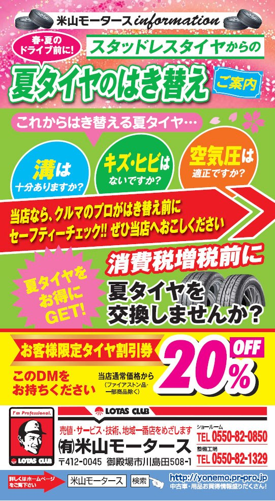 yonemo_taiya.jpg