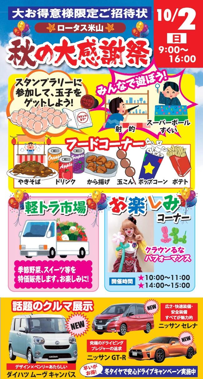 10/2(日)9:00~ 秋の大感謝祭開催のお知らせ